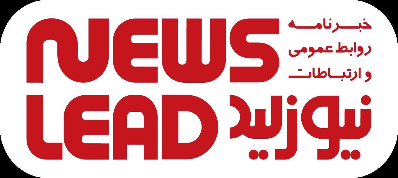 نیوز لید خبرنامه روابط عمومی و ارتباطات