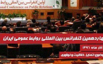 چهاردهمین کنفرانس بین المللی روابط عمومی